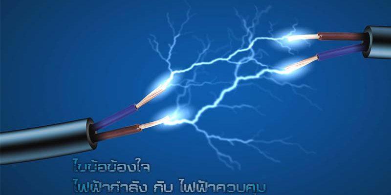 ไฟฟ้า