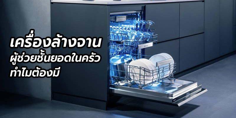 Dishwasher-1