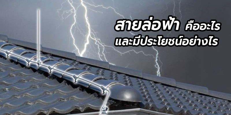 Lightning Rod 1